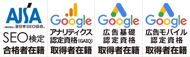 SEO検定合格者在籍・Google認定資格取得者在籍