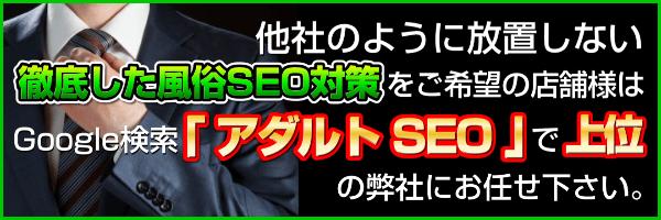 他社のように放置しない徹底した風俗SEO対策をご希望の店舗様はGoogle検索「アダルトSEO」で検索上位の弊社にお任せ下さい。